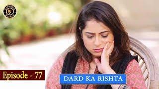Dard Ka Rishta Episode 77 - Top Pakistani Drama