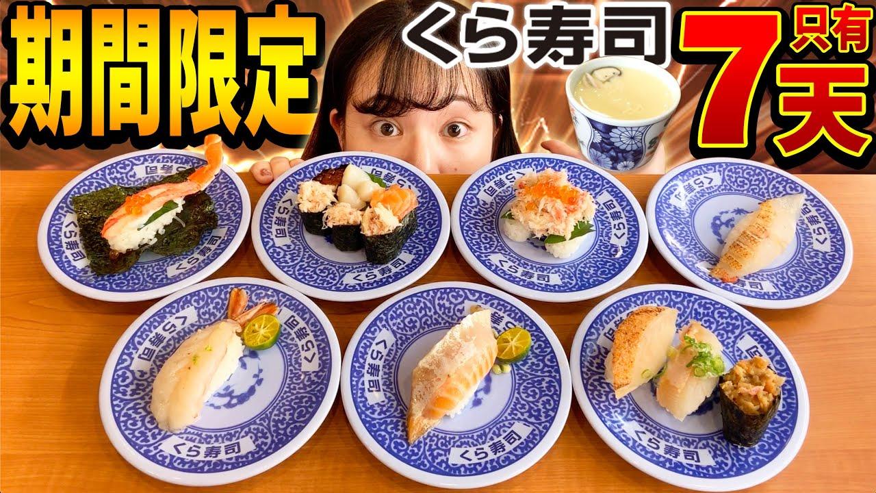【期間限定】藏壽司松葉蟹菜單日本人全品開箱!真心排行大家不要介意啊!