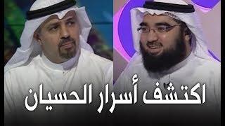 #سر د محمد الحسيان | سر المشاهير 16