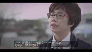 #8 우리가 몰랐던 이야기7-뇌전증장애(서울시 장애인식 개선 교육영상)