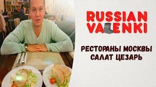 Рестораны Москвы | Салат цезарь