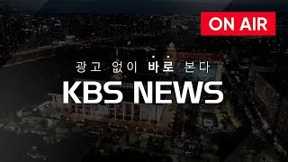 "[LIVE] 2019년 3월 25일(월) KBS 뉴스9 - 김학의 재수사…""朴대통령 질책 있었다"""