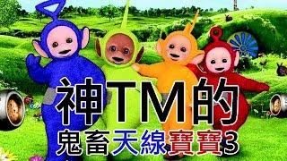 【某幻遊戲精華】神TM的鬼畜天線寶寶3│鬼畜天線寶寶3