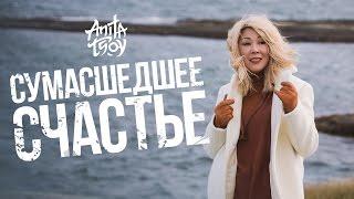 Анита Цой— «Сумасшедшее счастье» (Official Music Video)