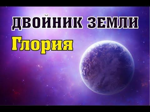 Загадки космоса. Планета