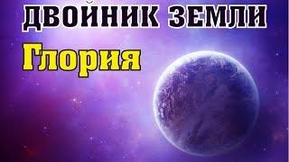 Загадки космоса. Планета Глория-двойник Земли.