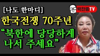 """[나도 한마디] 한국전쟁70주년 """"북한에 당당하게 나서 주세요"""" / [박찬종TV]"""