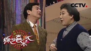 《综艺喜乐汇》 20190707 共享生活中的喜乐年华  CCTV综艺