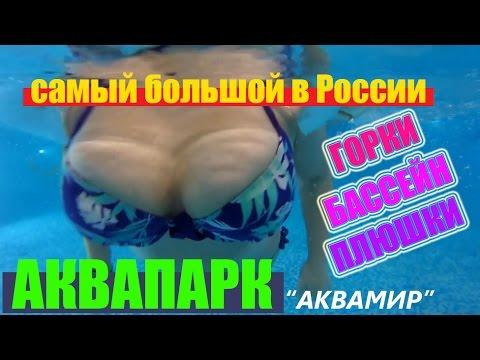 """Аквапарк Новосибирск, Открытие """"АКВАМИР"""", Самый большой аквапарк в России"""