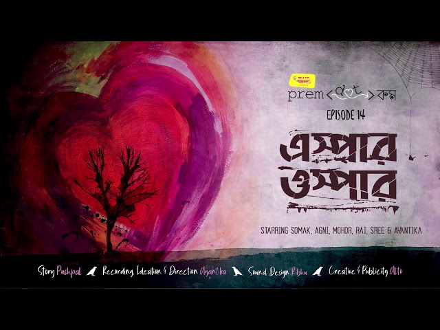 Espaar Ospaar by Pushpal Love story Episode-14 Prem dot Com – Mirchi Bangla Download