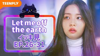 【Let me off the earth】 EP.26~EP.31 - イッキ見 総集編