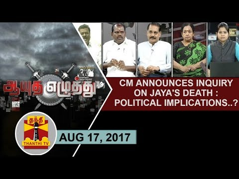 (17/08/17)Ayutha Ezhuthu: CM announces inquiry on Jaya's death : Political Implications..?