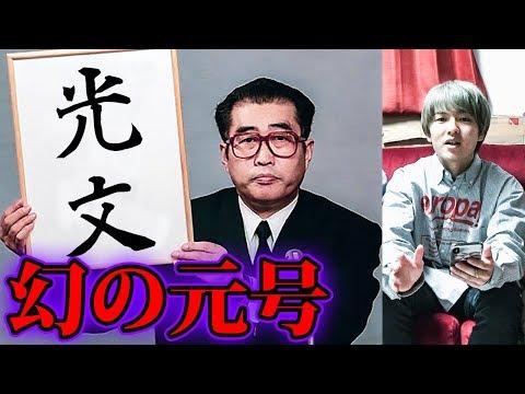 新元号にまつわる都市伝説!!