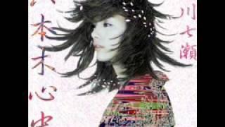 相川七瀬 -六本木心中- cover