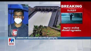പമ്പ അണക്കെട്ട് തുറന്നതോടെ പത്തനംതിട്ടയില് അതീവജാഗ്രത; റിപ്പോർട്ട് | Kerala rain reports