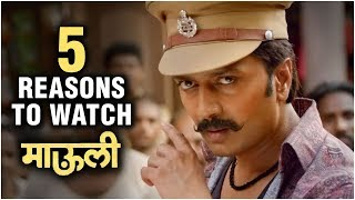 5 Reasons To Watch Mauli | Riteish Deshmukh | Marathi Movie 2018