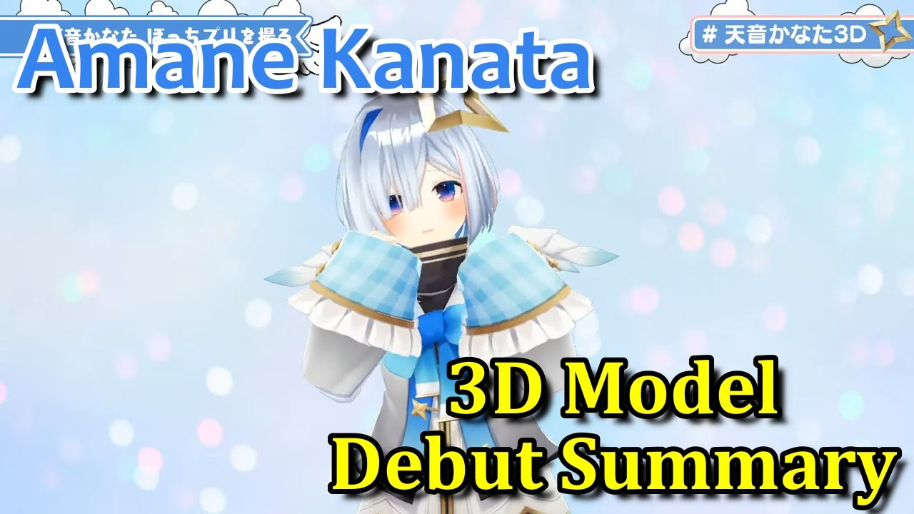 Amane Kanata - 3D Model Debut Summary