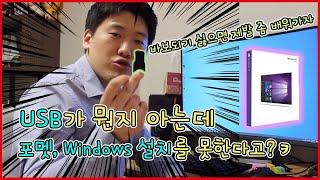 컴퓨터, 노트북 포멧 하는법, Windows 설치 하는…