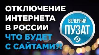 💎ЧТО БУДЕТ С САЙТАМИ ЕСЛИ В РОССИИ ОТКЛЮЧАТ ИНТЕРНЕТ? БЛОКИРОВКА ИНТЕРНЕТА - ВЕЧЕРНИЙ ПУЗАТ