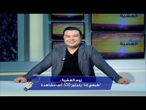 """زوم العشية : """"طبعي إنا"""" يتجاوز 600 ألف مشاهدة"""