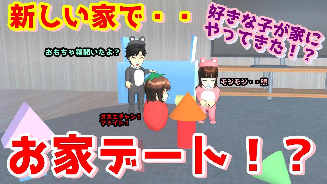 第533話「お家デート!?」Home date! ??【サクラスクールシミュレーター】【sakura school simulator】