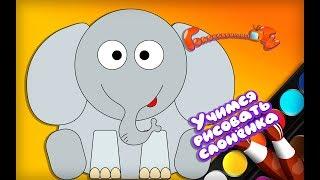 Учимся рисовать! Развивающий мультик для детей - рисуем слоненка
