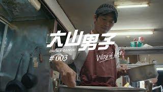大山男子 DAISEN-DANSHI #003とやま旅館 兜山真宏  Daisen-Town,Tottori,Japan