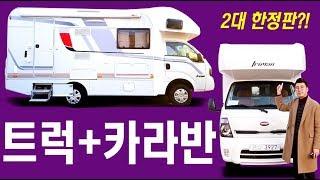 트럭과 카라반 조합 캠핑카가 대세? 이런 모델은 어떤가요? (패밀리캠핑카 트루밴) thumbnail