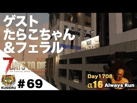 7 Days to Die/#69 たらこちゃんをお招き&フェラル!