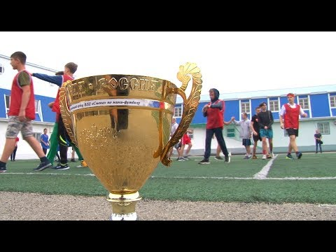 В «Смене» прошел матч за переходящий кубок ВДЦ «Смена» по мини футболу