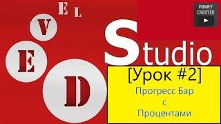 PHP Devel Studio [Урок #2] - Прогресс Бар с Процентами