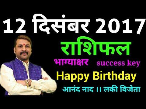 12 दिसंबर 2017 | Daily Rashifal । Success Key । Acharya Santoshi | Bhagyakshar | Happy Birthday |