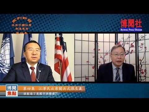 趙雲龍:江澤民閱兵式上很生氣 如何破解香港危局?
