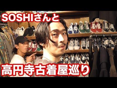 SOSHIさんと高円寺ぶらり古着屋巡り!!【お買い物動画】