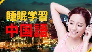 寝ている間に中国語を学ぶ ||| 最も重要な中国語のフレーズと言葉 ||| 中国語睡眠学