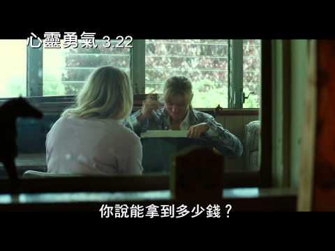 ★心靈勇氣★最新電影預告3/22永不妥協