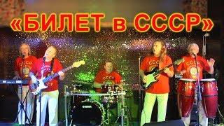Легенды ВИА 70-х - 80-х годов в одной концертной программе. БИЛЕТ в СССР. Лучшие хиты прошлых лет!