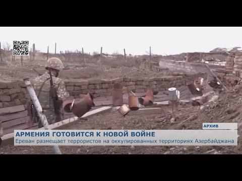 Армения готовится к новой войне