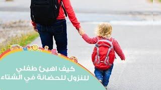 كيف اهيئ طفلي لنزول للمدرسة أوالحضانة في الشتاء | Dressing Your child For Winter