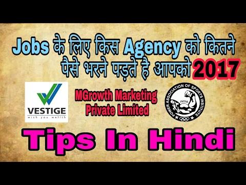 Jobs के लिए किस Agency को कितने पैसे भरने पड़ते है आपको, Job in India Or Abroad tips In Hindi 2017