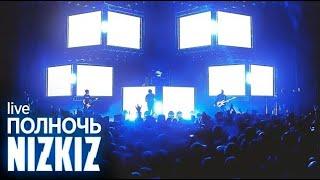 Смотреть клип Nizkiz - Полночь