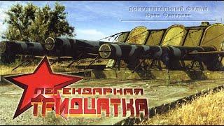 «Легендарная тридцатка».  Документальный фильм. Севастополь, 2002
