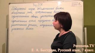 Peremena TV Русский язык, Быстрова, № 208