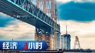 《经济半小时》 20190612 沪通大桥:崛起中的超级工程| CCTV财经