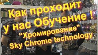 Как проходит обучение Декоративному Хромированию !Sky Chrome technology