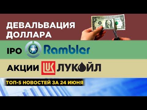 Девальвация доллара, IPO Rambler, акции Лукойл и Полюс / Новости экономики за 24 июня