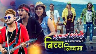 Chha Maya Chhapakkai Bicha Bichama Durgesh Thapa Deepak Raj Giri Keki Adhikari Magnebuda Jitu Nepal