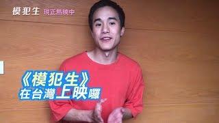 【模犯生】Bad Genius 男配角問候篇~2017/07/21 考試開始
