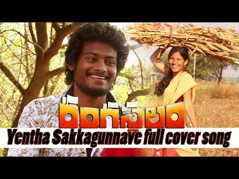 Rangasthalam    Yentha Sakkagunnaave full Cover Song By Sai Krishna   