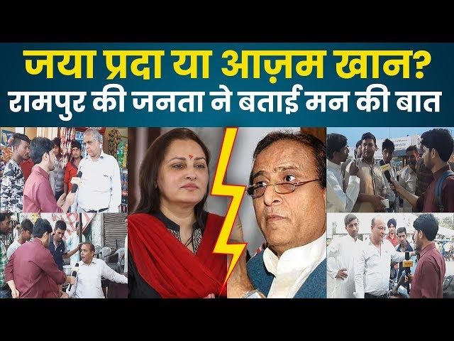 Azam Khan Vs Jaya Prada: कौन होगा Rampur की जनता का पसंदीदा? जनता की धमाकेदार राय देखिए